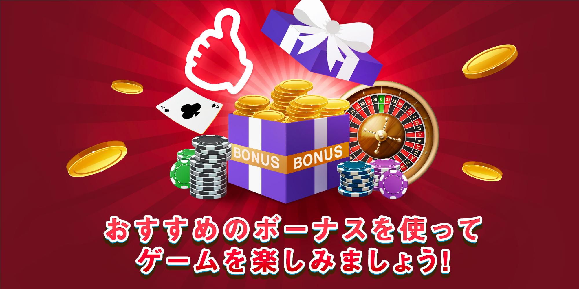 オンラインカジノボーナスゲーム