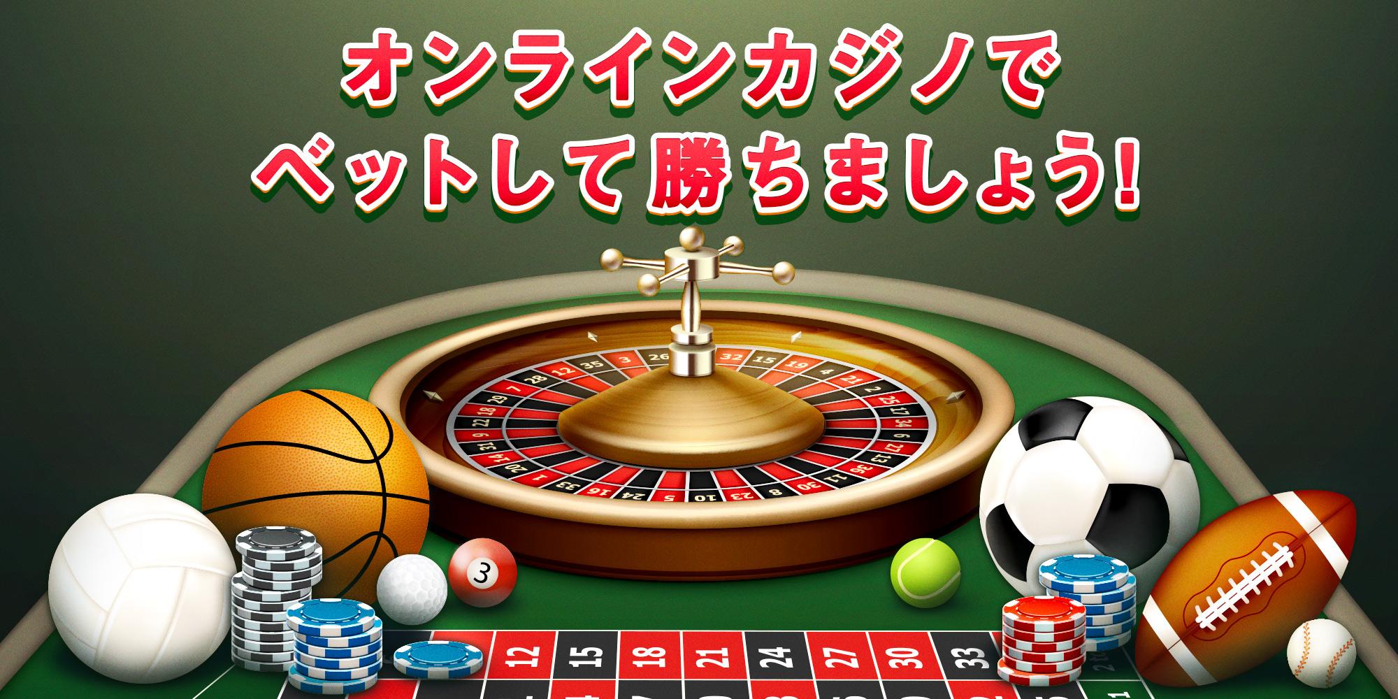 オンラインカジノ スポーツ