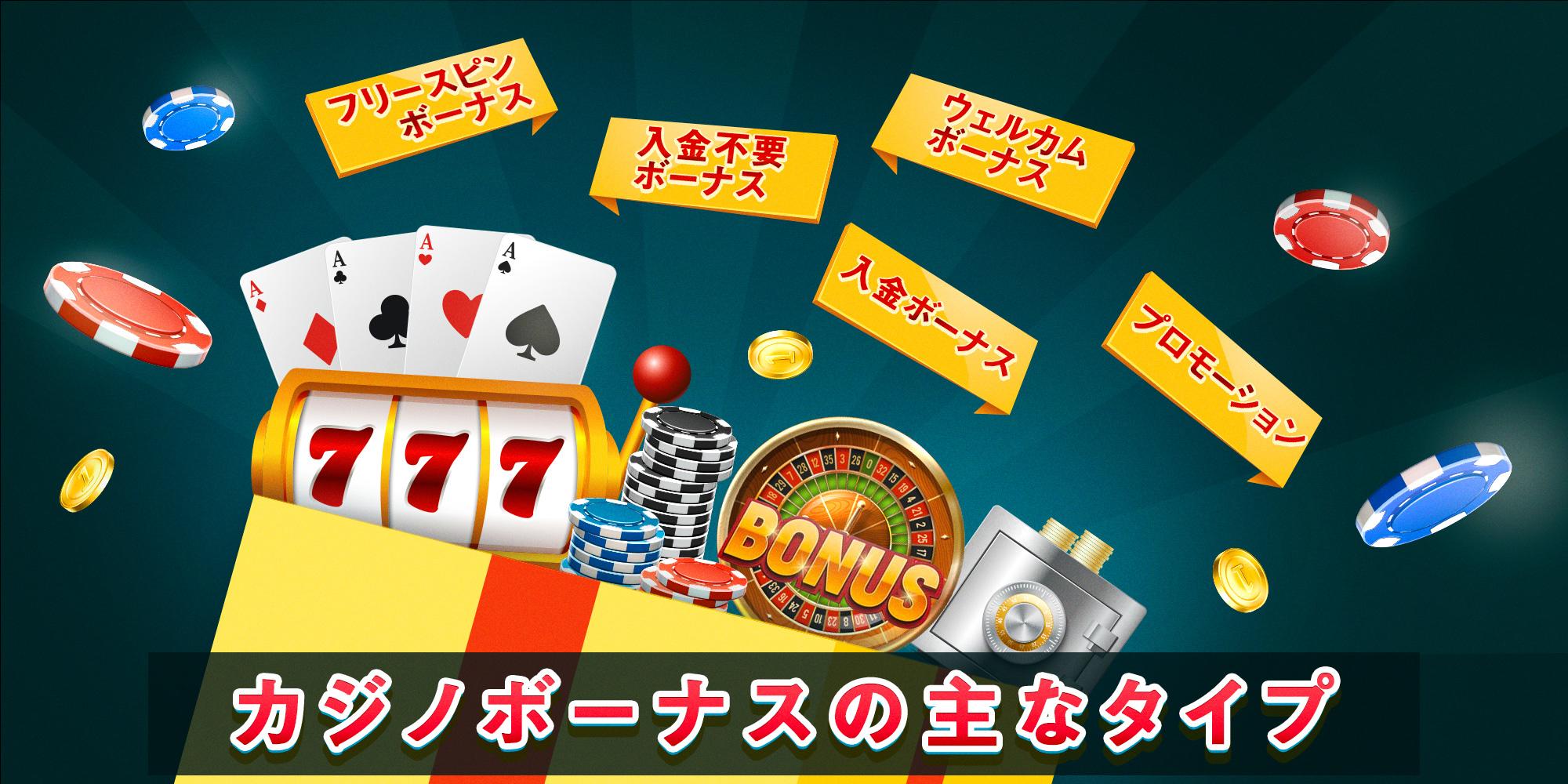 オンラインカジノ ボーナスギャンブル