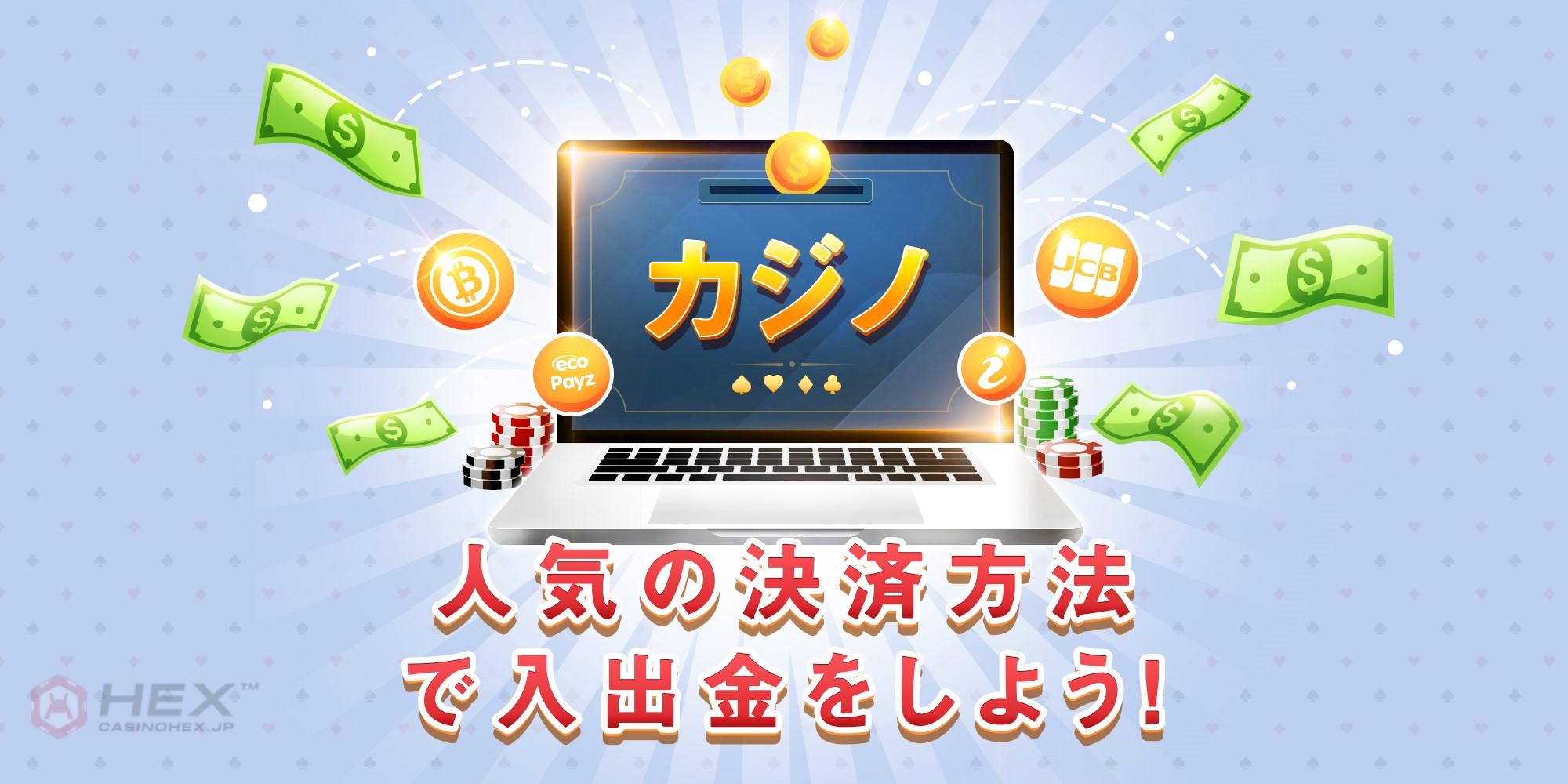 パソコンでオンラインカジノ 出金をしましょう