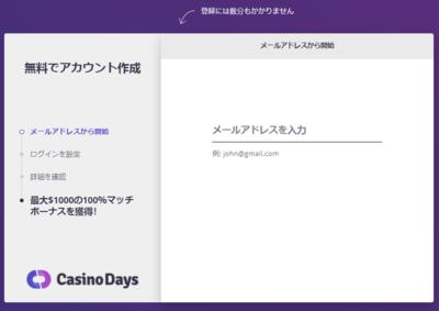 カジノデイズ登録