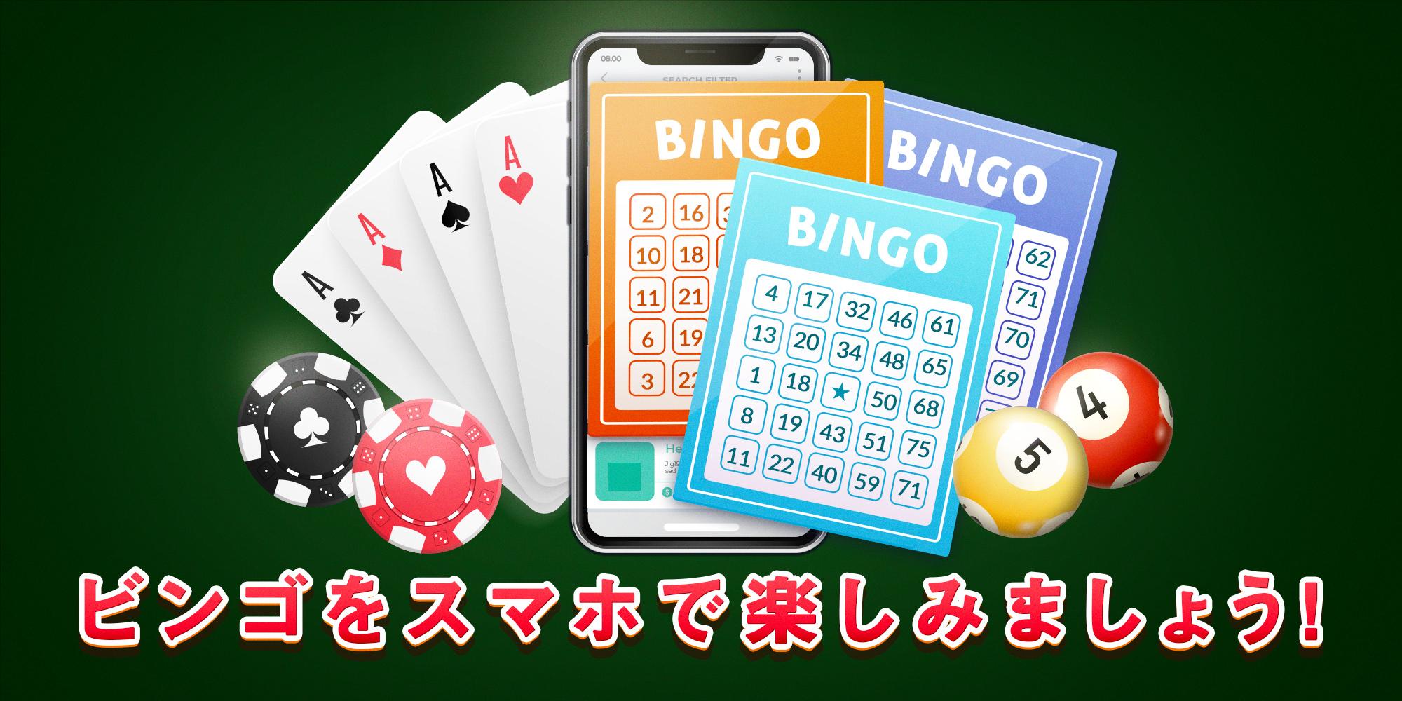 カジノ ビンゴギャンブル