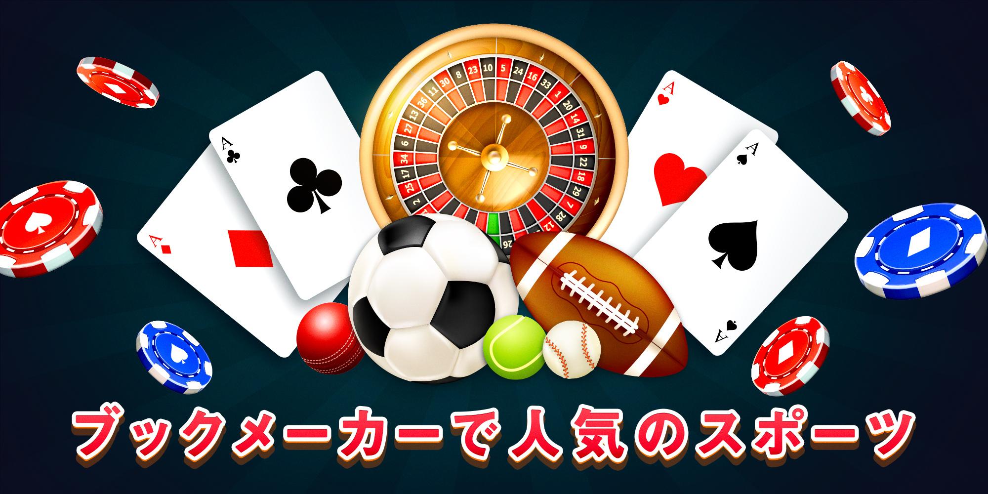 スポーツカジノギャンブル