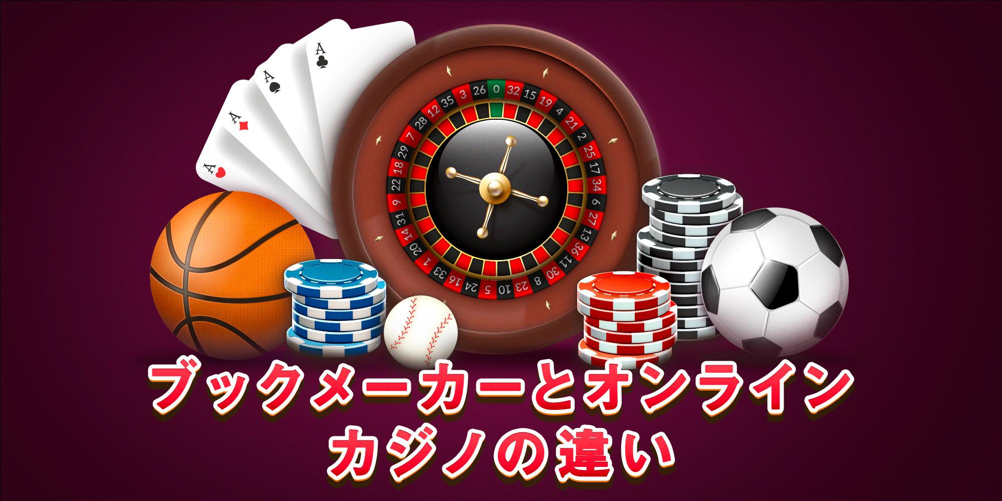 スポーツベット オンラインカジノ