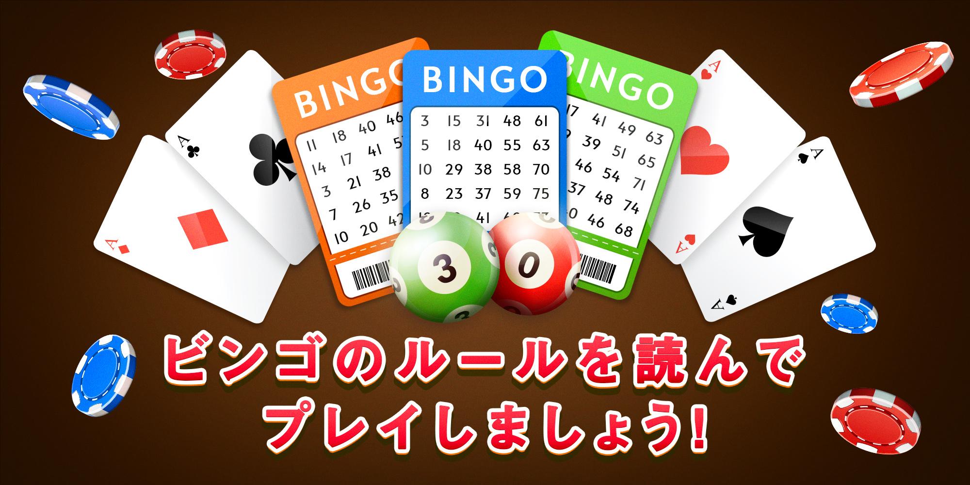 ビンゴ オンライン カジノ