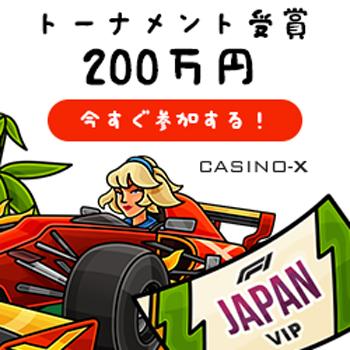 カジノエックスの新イベント