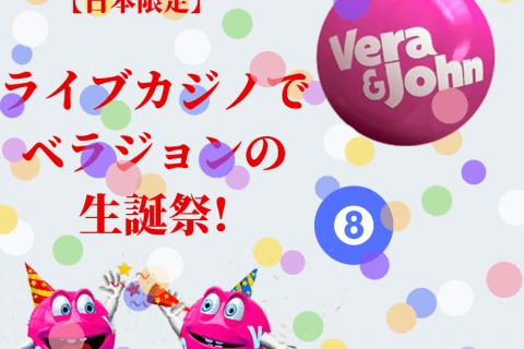 VeraJohn  years celebration