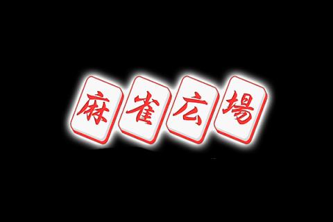 Mahjong Hirobaカジノ レビュー
