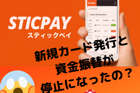 sticpay stops card issue